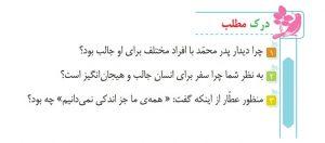 عطار و جلال الدین محمد